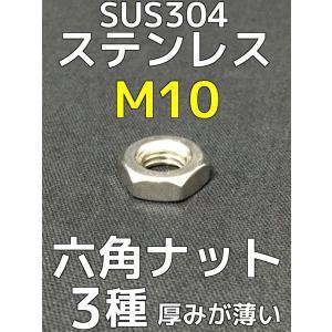 ステンレス 六角ナット3種(3種ナット) M10 SUS304 ステンナット 厚みの薄いナット 並目「取寄せ品」「サイズ種類交換/キャンセル不可」|tenyuumarket