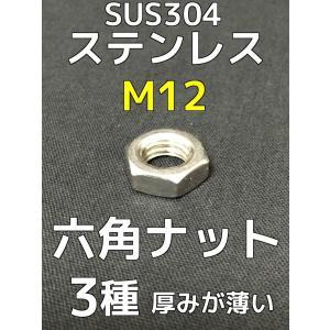 ステンレス 六角ナット3種(3種ナット) M12 SUS304 ステンナット 厚みの薄いナット 並目「取寄せ品」「サイズ種類交換/キャンセル不可」|tenyuumarket