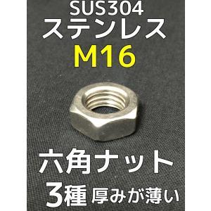ステンレス 六角ナット3種(3種ナット) M16 SUS304 ステンナット 厚みの薄いナット 並目「取寄せ品」「サイズ種類交換/キャンセル不可」|tenyuumarket
