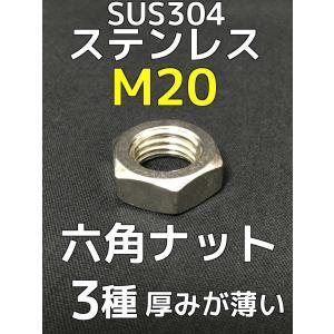 ステンレス 六角ナット3種(3種ナット) M20 SUS304 ステンナット 厚みの薄いナット 並目「取寄せ品」「サイズ種類交換/キャンセル不可」|tenyuumarket