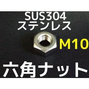 ステンレス 六角ナット M10 SUS304 ステンナット 並目 Hexagon Nuts Stainless steel「取寄せ品」「サイズ交換/キャンセル不可商品」|tenyuumarket
