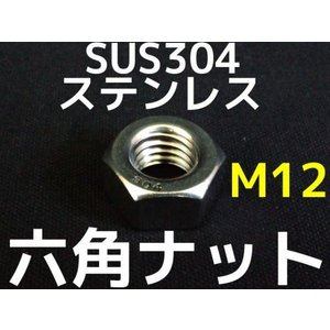 ステンレス 六角ナット M12 SUS304 ステンナット 並目 Hexagon Nuts Stainless steel「取寄せ品」「サイズ交換/キャンセル不可商品」|tenyuumarket
