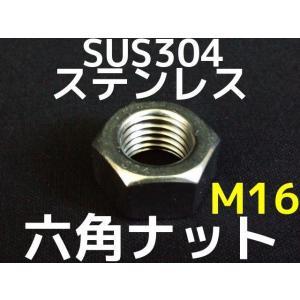 ステンレス 六角ナット M16 SUS304 ステンナット 並目 Hexagon Nuts Stainless steel「取寄せ品」「サイズ交換/キャンセル不可商品」|tenyuumarket