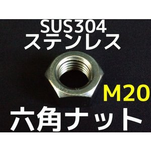 ステンレス 六角ナット M20 SUS304 ステンナット 並目 Hexagon Nuts Stainless steel「取寄せ品」「サイズ交換/キャンセル不可商品」|tenyuumarket