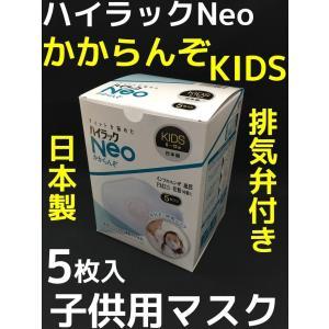 日本製 興研 ハイラックNeo かからんぞ KIDS 5枚入 排気弁付 キッズ 子供用マスク 高フィットマスク 高性能フィルター 立体接顔クッション 火山灰 インフル|tenyuumarket