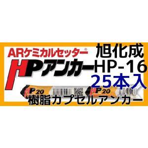 旭化成 ARケミカルセッター HP-16 25本 フィルムチューブ入 ケミカルアンカー カプセル方式(回転・打撃型)「取寄せ品」|tenyuumarket