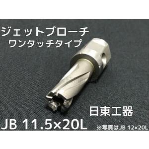ジェットブローチ ワンタッチタイプ 穴あけ機用 日東工器 JB 11.5×20L(JBO 11.5×20L)φ11.5 16391 日本製「取寄せ品」「サイズ/数量/変更キャンセル不可」|tenyuumarket