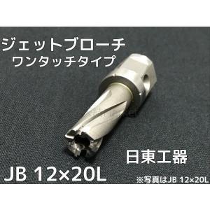 ジェットブローチ ワンタッチタイプ 穴あけ機用 日東工器 JB 12×20L(JBO 12×20L)φ12 16312 日本製「取寄せ品」「サイズ/数量/変更キャンセル不可」|tenyuumarket