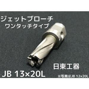 ジェットブローチ ワンタッチタイプ 穴あけ機用 日東工器 JB 13×20L(JBO 13×20L)φ13 16313 日本製「取寄せ品」「サイズ/数量/変更キャンセル不可」|tenyuumarket