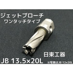 ジェットブローチ ワンタッチタイプ 穴あけ機用 日東工器 JB 13.5×20L(JBO 13.5×20L)φ13.5 16392 日本製「取寄せ品」「サイズ/数量/変更キャンセル不可」|tenyuumarket