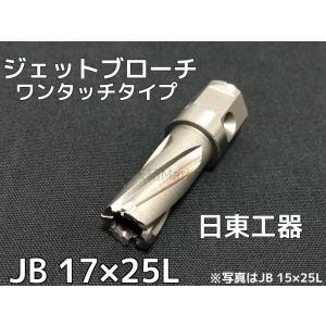 ジェットブローチ ワンタッチタイプ 穴あけ機用 日東工器 JB 17×25L(JBO 17×25L)φ17 16317 日本製「取寄せ品」「サイズ/数量/変更キャンセル不可」 tenyuumarket