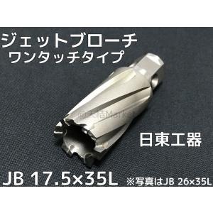 ジェットブローチ ワンタッチタイプ 穴あけ機用 日東工器 JB 17.5×35L(JBO 17.5×35L)φ17.5 16381 日本製「取寄せ品」「サイズ/数量/変更キャンセル不可」 tenyuumarket