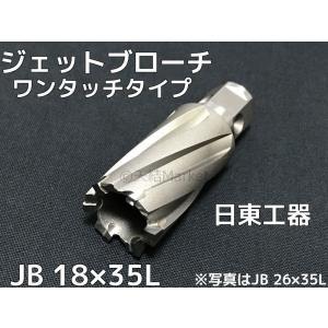 ジェットブローチ ワンタッチタイプ 穴あけ機用 日東工器 JB 18×35L(JBO 18×35L)φ18 16318 日本製「取寄せ品」「サイズ/数量/変更キャンセル不可」|tenyuumarket