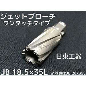 ジェットブローチ ワンタッチタイプ 穴あけ機用 日東工器 JB 18.5×35L(JBO 18.5×35L)φ18.5 16389 日本製「取寄せ品」「サイズ/数量/変更キャンセル不可」 tenyuumarket