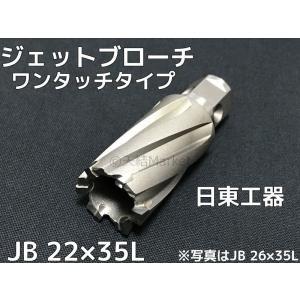 ジェットブローチ ワンタッチタイプ 穴あけ機用 日東工器 JB 22×35L(JBO 22×35L)φ22 16322 日本製「取寄せ品」「サイズ/数量/変更キャンセル不可」 tenyuumarket