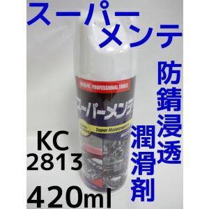 スーパーメンテ KC2813 防錆 浸透 潤滑剤 420ml 業務用 プロ用 エアウォーター社「取寄せ品」「陸送便」|tenyuumarket