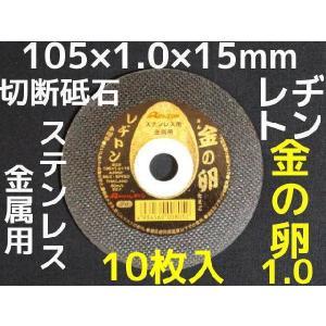 レヂトン 切断砥石 金の卵 1.0 105×1.0×15mm 10枚入 ステンレス 金属用 RESITON cutting wheels ディスクグラインダー 切断機|tenyuumarket