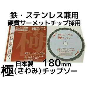「日本製」極(きわみ) チップソー 鉄・ステンレス兼用 180mm 職人さんの声を集めて作った国産品 電動のこぎり 防じんカッター 防塵カッター|tenyuumarket