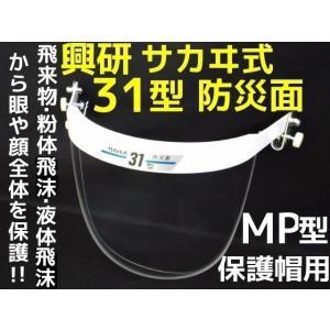 興研 サカヰ式 防災面 31型 MP型保安帽用 アクリル製 透明 サカイ式 保護面 目を保護 顔を保護「取寄せ品」|tenyuumarket