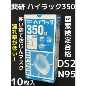 興研 使い捨て 防じんマスク ハイラック350型 10枚入 区分DS2 日本製 立体接顔クッション PM2.5対応  PM0.5対応|tenyuumarket