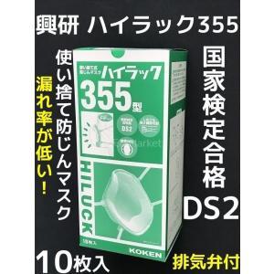 興研 使い捨て 防じんマスク ハイラック355型 10枚入 排気弁付 区分DS2 日本製 PM2.5対応「キャンセル不可」 火山灰 インフルエンザ|tenyuumarket