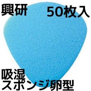 興研 KOKEN 吸湿スポンジ卵型 1袋50枚入 マスク内吸湿材 取替え式 防じんマスク用 1010A 1005|tenyuumarket