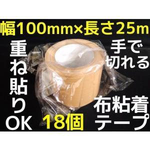 KUS 布ガムテープ 幅広タイプ 100mm×25m巻 18巻 18個 茶 100mm幅 布テープ「取寄せ品」「1回のご注文で2個まで!」 tenyuumarket