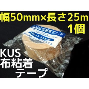 KUS 布ガムテープ 50mm×25m巻 1巻 50mm幅 茶 1個 布テープ「取寄せ品」「1回のご注文で60個(巻)まで!」 tenyuumarket