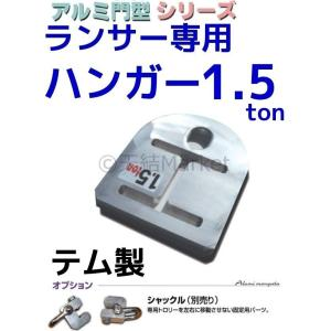 テム製 ランサー専用 1.5ton用ハンガー ジュラルミン製 H鋼にはめ込むパーツ アルミ門型シリーズ「別途送料ご連絡」「キャンセル/変更/返品不可」|tenyuumarket