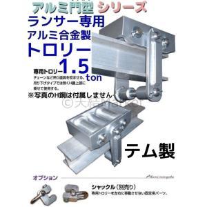 テム製 ランサー専用 トロリー1.5ton用 アルミ合金製 H鋼シングル用 アルミ門型シリーズ「別途送料ご連絡」「キャンセル/変更/返品不可」|tenyuumarket