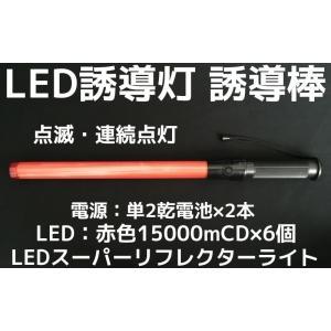 赤色 LED誘導灯 誘導棒 点滅/点灯 切替式 電池別売(単2×2本) 全長約52cm 軽量 交通誘導|tenyuumarket
