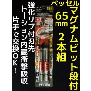 「限定特価」ベッセル マグナムビット 段付 +2×65mm 2本組 木工 鉄工 MX162065 日本製 MGマグネット入り ドライバービット 18Vインパクト対応 tenyuumarket