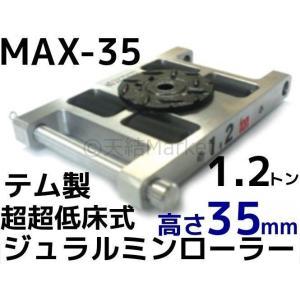 テム製 超超低床式 ジュラルミンローラー 耐荷重1.2t(トン) MAX-35 1.2 高さ35mm 1個 超軽量 操作ハンドル別売 合金製「キャンセル/変更/返品不可」|tenyuumarket