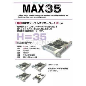 テム製 超超低床式 ジュラルミンローラー 耐荷重1.2t(トン) MAX-35 1.2 高さ35mm 1個 超軽量 操作ハンドル別売 合金製「キャンセル/変更/返品不可」|tenyuumarket|03