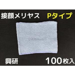興研 接顔 メリヤス Pタイプ 100枚(5枚×20) 1ケース 取替え式防じんマスク用 1005RR ウーリーナイロン製「取寄せ品」|tenyuumarket