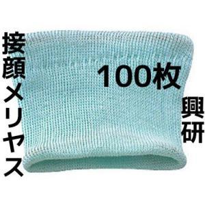 興研 接顔 メリヤス 2重片縫 100枚(5枚×20) 1ケース 取替え式防じんマスク用 1010A型 1015型|tenyuumarket