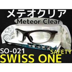 スイスワン メテオ クリア SO-021 保護メガネ サングラス SWISS ONE SAFETY Meteor Clear「取寄せ品」|tenyuumarket