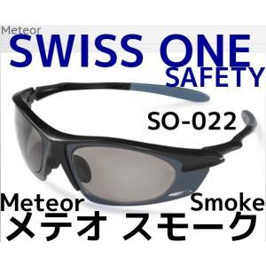 スイスワン メテオ スモーク SO-022 保護メガネ サングラス SWISS ONE SAFETY Meteor Smoke「取寄せ品」|tenyuumarket