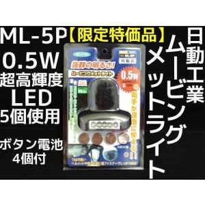 日動工業 LED ムービングメットライト ML-5P 0.5W高輝度LED5個 軽量38g 屋内型 ヘルメットライト LEDヘッドライト LEDライト「即納 即出荷」|tenyuumarket