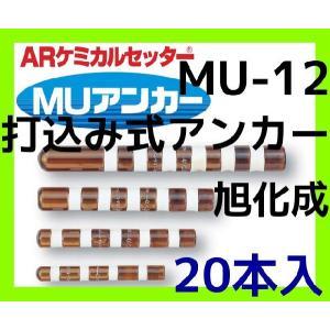 旭化成 ARケミカルセッター MU-12 20...の関連商品5