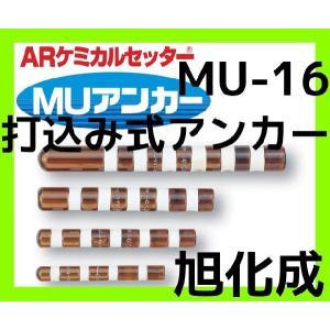 旭化成 ARケミカルセッター MU-16 1本 ガラス管入 ケミカルアンカー 打込み式接着系アンカー カプセル方式(打込み型)「取寄せ品」|tenyuumarket