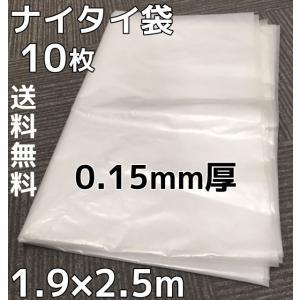 ナイタイ袋 0.15mm厚×1.9m×2.5m 10枚 送料無料(本州/四国/九州)「同梱/キャンセル/変更/返品不可」厚手ゴミ袋 厚手ポリ袋 厚手ビニール袋 ナイタイバッグ|tenyuumarket