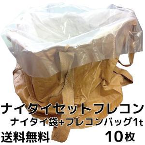 ナイタイセットフレコンバッグ(フレコンバッグ1t 丸型002+ナイタイ袋0.15mm厚) 10枚 送料無料(本州/四国/九州)「同梱/キャンセル/変更/返品不可」|tenyuumarket