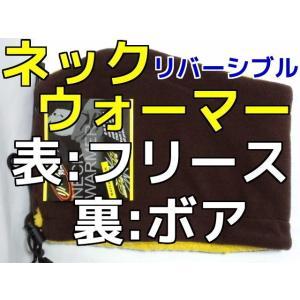 ネックウォーマー ボア&フリース  表フリース 裏ボア 2色 2color リバーシブル ユニワールド製「カラー交換/返品不可商品」 tenyuumarket