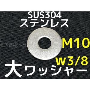 ステンレス 大ワッシャー M10 W3/8 3分(さんぶ) SUS304 特寸 ステンレスワッシャー 丸ワッシャー 大 「取寄せ品」「サイズ交換/キャンセル不可」|tenyuumarket