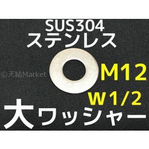 ステンレス 大ワッシャー M12 W1/2 4分(よんぶ) SUS304 特寸 ステンレスワッシャー 丸ワッシャー 大 「取寄せ品」「サイズ交換/キャンセル不可」|tenyuumarket