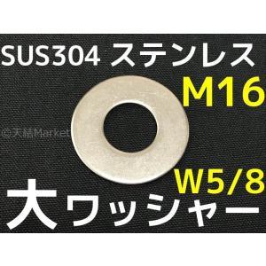ステンレス 大ワッシャー M16 W5/8 5分(ごぶ) SUS304 特寸 ステンレスワッシャー 丸ワッシャー 大 「取寄せ品」「サイズ交換/キャンセル不可」|tenyuumarket