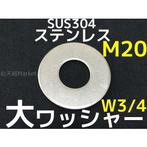 ステンレス 大ワッシャー M20 W3/4 6分(ろくぶ) SUS304 特寸 ステンレスワッシャー 丸ワッシャー 大 「取寄せ品」「サイズ交換/キャンセル不可」|tenyuumarket