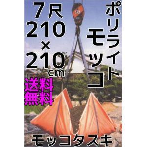 シートモッコ 7尺 210×210cm 2.1m角 ベルト125cm YKCポリライトモッコ モッコタスキ「平日在庫確認商品」「キャンセル/変更/返品不可」|tenyuumarket