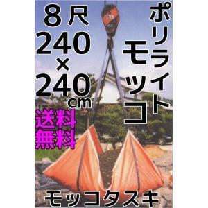シートモッコ 8尺 240×240cm 2.4m角 ベルト145cm YKCポリライトモッコ モッコタスキ「平日在庫確認商品」「キャンセル/変更/返品不可」|tenyuumarket